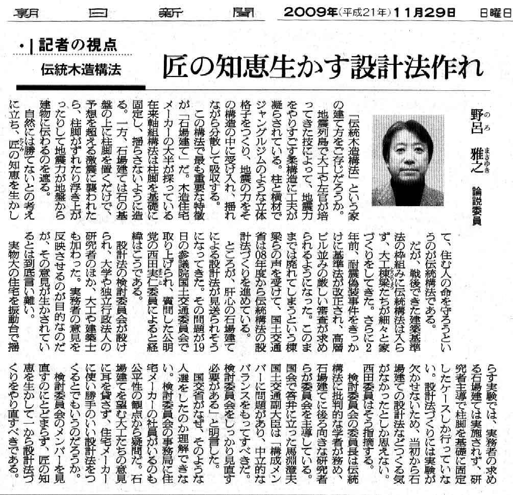 091129_朝日新聞.jpg