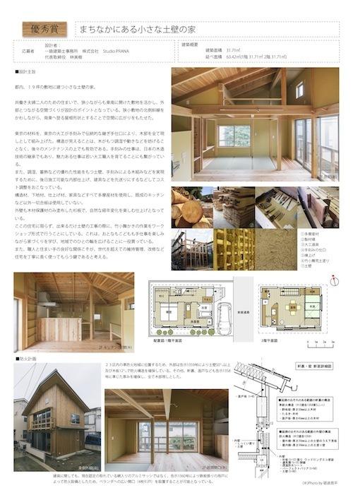 多摩産材コンクール.jpg