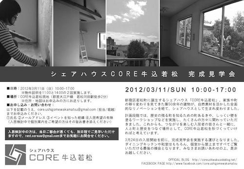 完成見学会ポスター0220.jpg