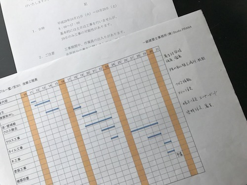 工程表.JPG
