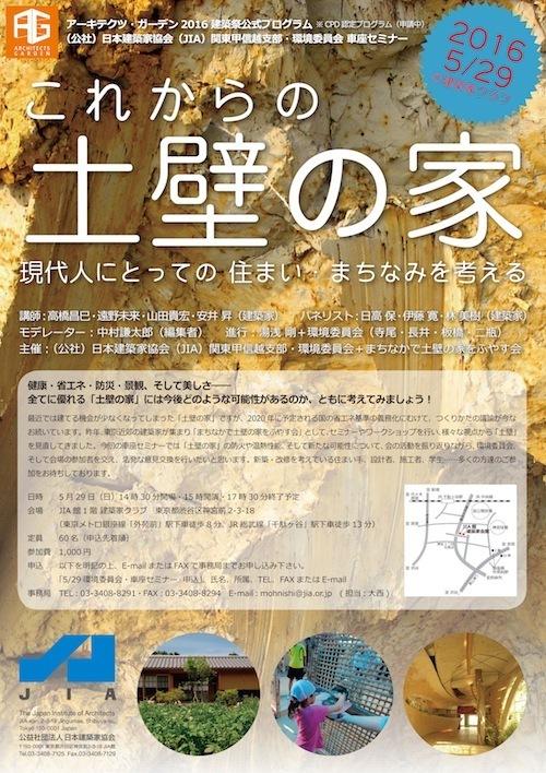 JIA土壁シンポジウム.jpg