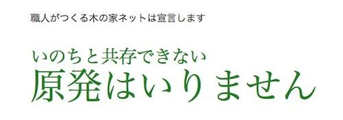 kinoie_genpatsu_2.jpg