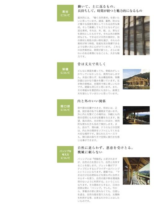 studio PRANAの理念 スタジオプラナ建築設計事務所.jpg