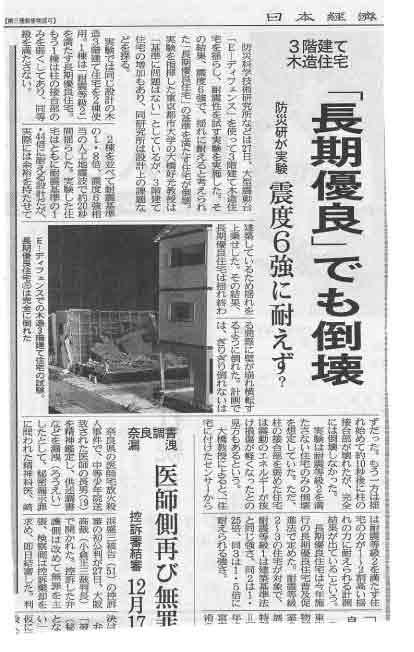 長期優良3階住宅実験.jpg
