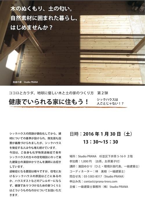 カラダにやさしい素材の家-2_web.jpg