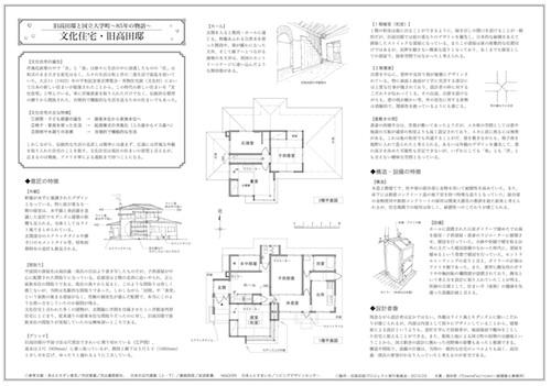 旧高田邸案内3-3 s.jpg