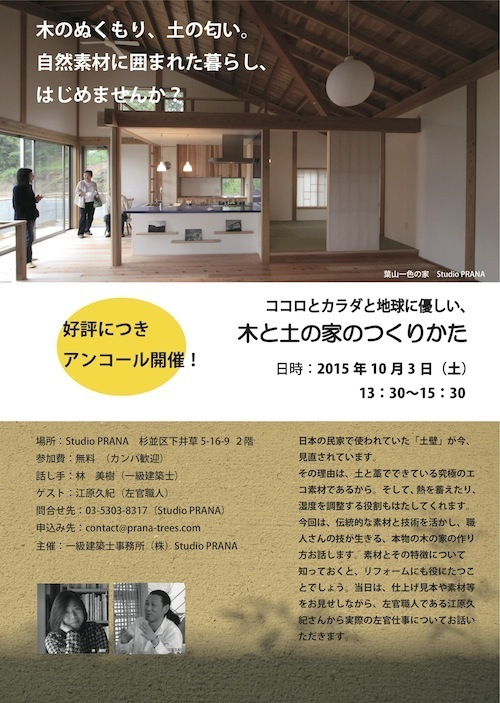 Studio PRANA カラダにやさしい素材の家.jpg
