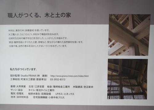 hidaka_0904_8.JPG