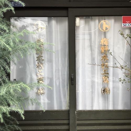 kiyo_12.JPG