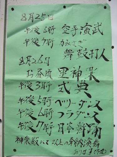 matsuri_3.JPG