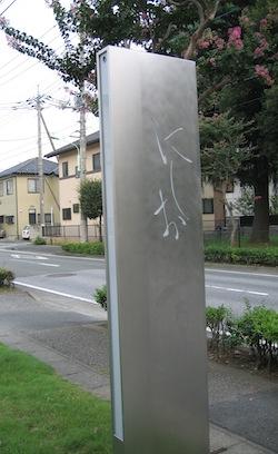 nishio_0829_3.jpg