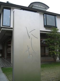 nishio_0829_4.jpg