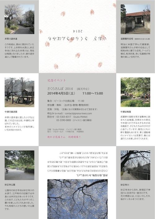 sakurasanpo_out.jpg